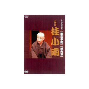 NHKDVD 落語名作選集 二代目 桂小南 [DVD] dss