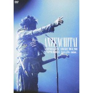 """安全地帯""""完全復活""""コンサートツアー2010 Special at 日本武道館〜Starts & Hits〜「またね…。」 [DVD] dss"""
