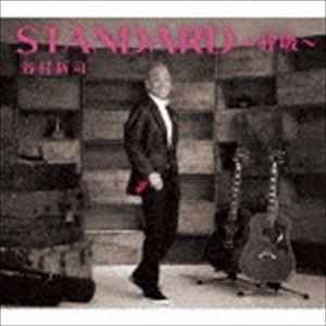 谷村新司 / STANDARD〜呼吸〜(通常盤) [CD]