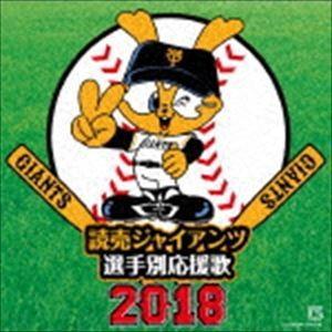 ヒット・エンド・ラン/読売ジャイアンツ 選手別応援歌 201...