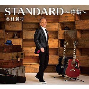 谷村新司 / STANDARD〜呼吸〜(初回限定盤/3CD+DVD) [CD]