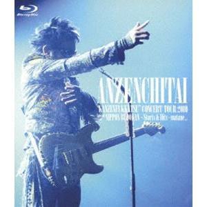 安全地帯 完全復活 コンサートツアー 2010 Special at 日本武道館〜Starts & Hits〜 またね…。 ※再発売 [Blu-ray] dss