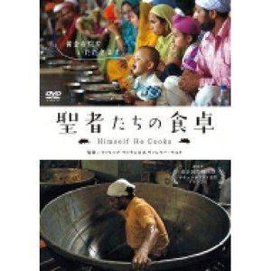 聖者たちの食卓 [DVD]|dss