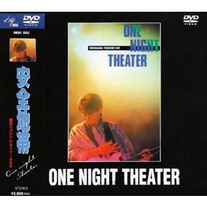 安全地帯/ONE NIGHT THEATER〜横浜スタジアムライヴ 1985 [DVD] dss