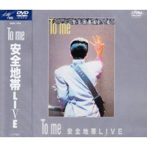 安全地帯/To me 安全地帯LIVE [DVD] dss