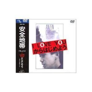 安全地帯/安全地帯ドキュメント〜I LOVE YOUからはじめよう [DVD] dss