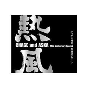 CHAGE&ASKA presents チャゲ&飛鳥 熱風コンサート ※再プレス [DVD]|dss