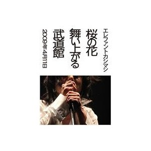 エレファントカシマシ/桜の花舞い上がる武道館(通常盤) [DVD] dss
