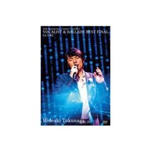 徳永英明/25th Anniversary Concert Tour 2011 VOCALIST & BALLADE BEST FINAL[完全版](通常盤) [DVD] dss
