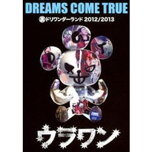 DREAMS COME TRUE/裏ドリワンダーランド 2012/2013(通常盤) [DVD]|dss