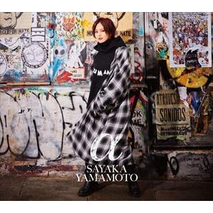 山本彩 / α(初回限定盤/CD+DVD) [CD]