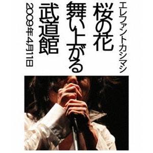 エレファントカシマシ/桜の花舞い上がる武道館 [Blu-ray] dss