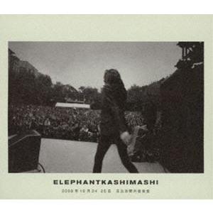 エレファントカシマシ 2009年10月24,25日 日比谷野外音楽堂 [Blu-ray] dss
