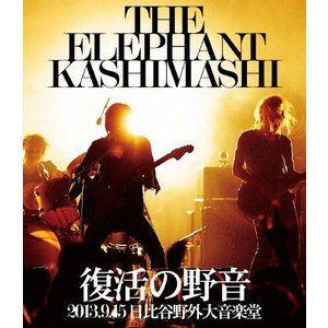 エレファントカシマシ/復活の野音 2013.9.15 日比谷野外大音楽堂 [Blu-ray] dss