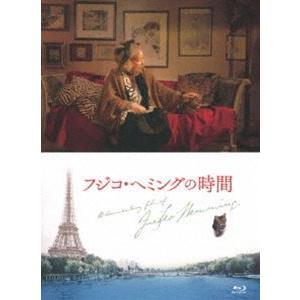 フジコ・へミングの時間 [Blu-ray]