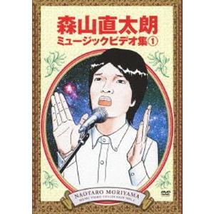 森山直太朗 ミュージックビデオ集 [DVD]|dss