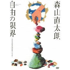 森山直太朗/コンサートツアー2013〜14 自由の限界 〜そろそろ本当の俺の話をしようか〜 [DVD]|dss