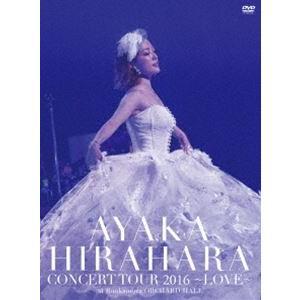 平原綾香/CONCERT TOUR 2016 〜LOVE〜 [DVD] dss