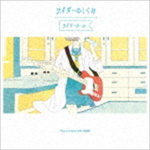 """種別:CD サイダーガール 解説:変幻自在の炭酸系サウンドを奏でるロックバンド""""サイダーガール""""。2..."""