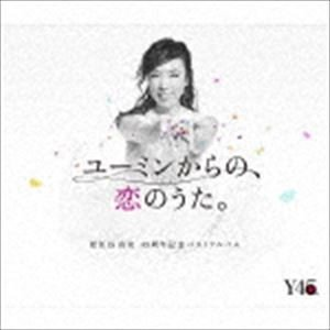 松任谷由実 / ユーミンからの、恋のうた。(初回限定盤A/3CD+Blu-ray) [CD] dss