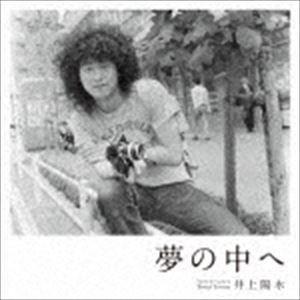 井上陽水 / 夢の中へ(通常盤/SHM-CD) [CD] dss