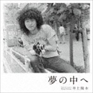 井上陽水 / 夢の中へ(初回限定盤/SHM-CD) [CD] dss
