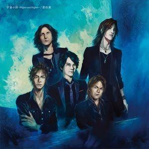LUNA SEA / 宇宙の詩 〜Higher and Higher〜/悲壮美(初回限定盤B) [CD]|dss