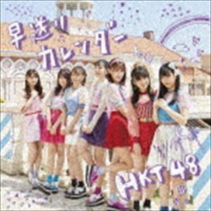 HKT48 / 早送りカレンダー(TYPE-B/CD+DVD) [CD]|dss