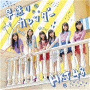 HKT48 / 早送りカレンダー(TYPE-C/CD+DVD) [CD]|dss