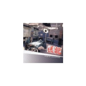 (オリジナル・サウンドトラック) フジテレビ系ドラマ: 医龍 オリジナル・サウンドトラック [CD]|dss