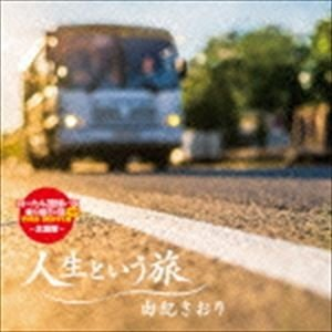 由紀さおり / 人生という旅 [CD]|dss