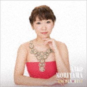 森山愛子/ゴールデン☆ベスト 森山愛子(CD)...
