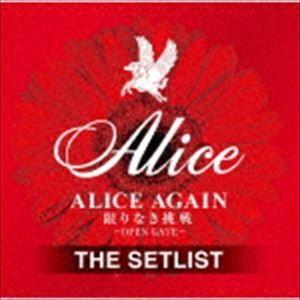 アリス / ALICE AGAIN 限りなき挑戦 -OPEN GATE- THE SETLIST [...