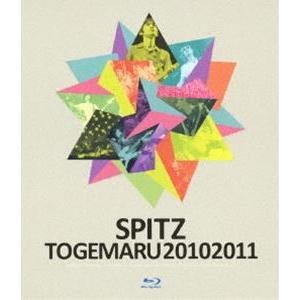 スピッツ/とげまる20102011(通常盤) ※再発売 [Blu-ray]|dss