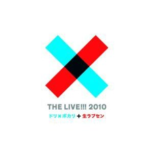 DREAMS COME TRUE/THE LIVE!!! 2010〜ドリ×ポカリと生ラブセン〜 ※再発売 [Blu-ray]|dss