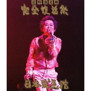 忌野清志郎 完全復活祭 日本武道館 ※再発売 [Blu-ray]|dss