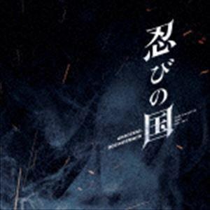 高見優(音楽) / 映画「忍びの国」オリジナル・サウンドトラック [CD]