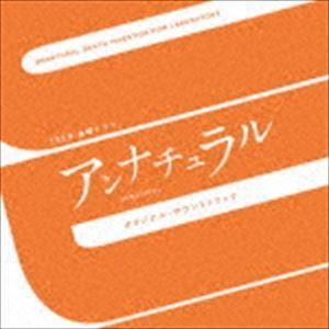 (オリジナル・サウンドトラック) TBS系 金曜ドラマ アンナチュラル オリジナル・サウンドトラック [CD] dss