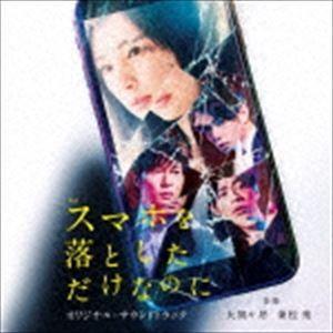 大間々昂/兼松衆(音楽) / 映画「スマホを落としただけなのに」オリジナル・サウンドトラック [CD]|dss