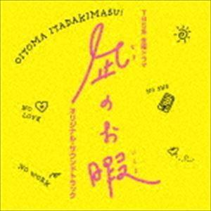 (オリジナル・サウンドトラック) TBS系 金曜ドラマ 凪のお暇 オリジナル・サウンドトラック [CD] dss