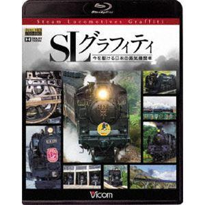 ビコム鉄道スペシャルBD SLグラフィティ 今を駆ける日本の蒸気機関車 [Blu-ray]|dss
