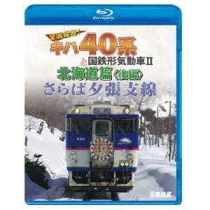 鉄道車両BDシリーズ さらば夕張支線 全国縦断!キハ40系と国鉄形気動車II 北海道篇 後編 [Blu-ray]|dss