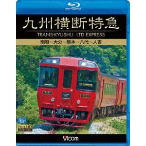 ビコム ブルーレイ展望 九州横断特急 別府〜大分〜熊本〜八代〜人吉(Blu-ray)