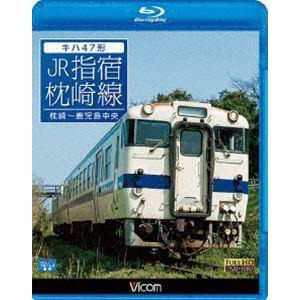 種別:Blu-ray 解説:撮影当時は駅舎が無かった枕崎駅から、2両編成のキハ47形気動車に乗車し終...