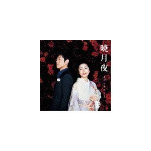 THE BOOM feat.石川さゆり / 暁月夜 [CD]|dss