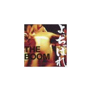 THE BOOM / よっちゃばれ(CD+DVD) [CD]|dss