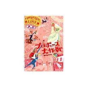 プロポーズ大作戦 DVD-BOX [DVD]|dss