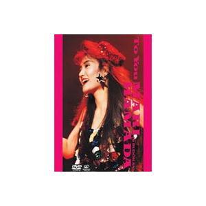 浜田麻里/TO YOU MARI HAMADA in BUDOKAN [DVD]|dss