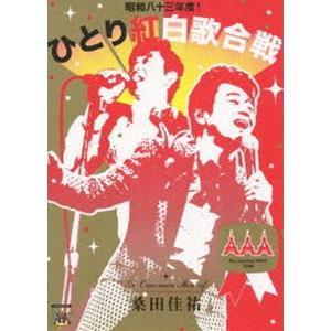 桑田佳祐 Act Against AIDS 2008 昭和八十三年度! ひとり紅白歌合戦 [DVD]|dss