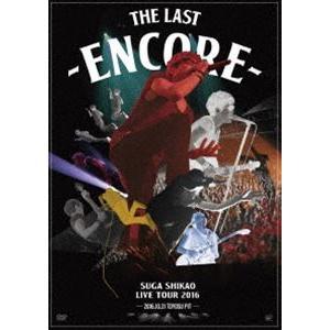 スガシカオ/LIVE TOUR 2016「THE LAST」〜ENCORE〜 [DVD] dss